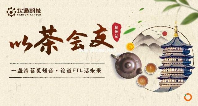 坎通杭州行 | 一盏清茗觅知音,论道FIL话未来!