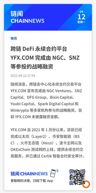 YFX.COM宣布完成由NGC、SNZ等多家机构参与的战略投资